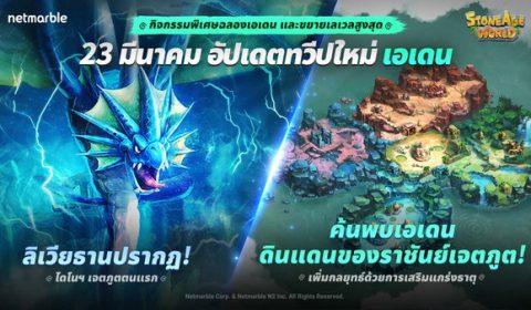ลิเวียธาน ผู้ทรงพลัง ปรากฏกายในทวีปเอเดนแล้ววันนี้  ใน StoneAge World