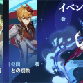 Genshin Impact เผยข้อมูลอัพเดต 1.4 อีเวนท์เทศกาลฤดูใบไม้ผลิ พร้อมตัวละครใหม่ โรซาเรีย