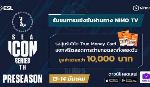 Nimo TV ร่วมกับ ESL Thailand แจกทรูมันนี่รวมมูลค่า 10,000 บาท สำหรับผู้ชมการแข่งขัน Wild Rift – Southeast Asia Icon Series 2021: Preseason  ผ่าน  Nimo TV เท่านั้น