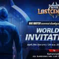 Summoners War: Lost Centuria เตรียมจัด World 100 Invitational แมทช์สุดมันส์ระหว่างอินฟลูเอนเซอร์ดังระดับโลกนับ 100 คน