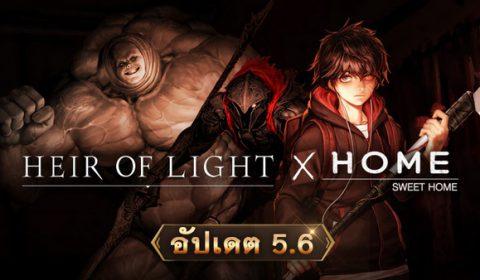HEIR OF LIGHT x SWEET HOME 'ฮยอนชา' และ 'สัตว์ประหลาดกล้ามเนื้อ' อันโด่งดัง! เข้าสู่เวอร์ชั่น 5.6 แล้ววันนี้!