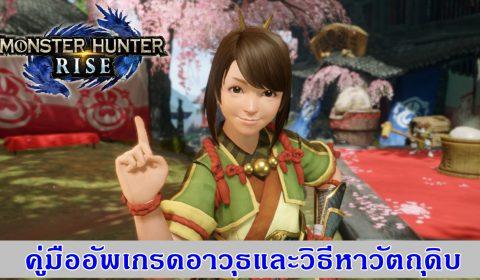 [Tip]คู่มืออัพเกรดอาวุธและวิธีหาวัตถุดิบกับ Monster Hunter : Rise