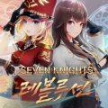Seven Knights Revolution ปล่อย Trailer ตัวใหม่โชว์เหล่าตัวละครคลาสสิคที่กลับมาใหม่ในเวอร์ชันอัพเกรด