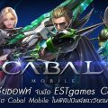 เอเชียซอฟท์ จับมือ ESTgames Corp. ประกาศความร่วมมือ เปิดให้บริการเกม Cabal Mobile ในฟิลิปปินส์และเวียดนาม