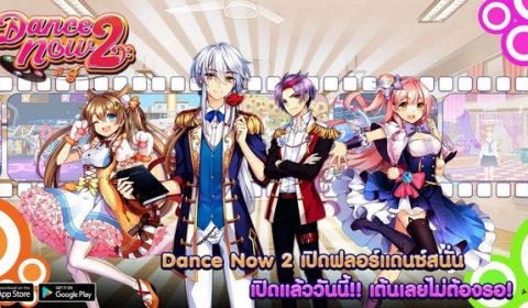 Game-Ded แจกไอเทมฟรี เกมใหม่ Dance Now 2 ฉลองเปิดฟลอร์!!