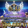 เกมจริงคนตีป้อม AoG พร้อมเดินหน้าลุย เปิดตัวทัวร์นาเมนต์ใหญ่ชิงรางวัลกว่า 2.5 ล้านบาท !!