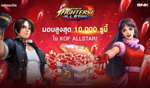 KOF ALLSTAR ฉลองต้อนรับการกลับมาของ 'ไฟท์เตอร์บอสซินโดรม' ด้วยกิจกรรมเช็คชื่อ มอบสูงสุดถึง 10,000 รูบี้!