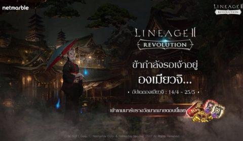 การกลับมาอีกครั้งของ 'หุบเขาโยไก' พร้อมพบกับความสนุกของกิจกรรม 'องเมียวจิ' ในการอัปเดตสุดพิเศษของ Lineage 2: Revolution
