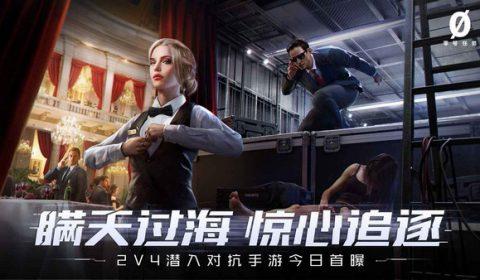 NetEase เผยโฉมหน้าเกมส์ใหม่ Mission Zero แนวจารชน 2VS4 แอ็คชันมันในฉบับสายลับ