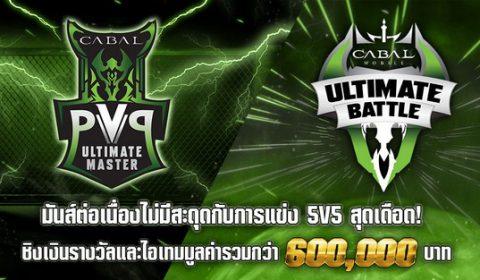 CABAL ระเบิดความมันส์ต่อเนื่อง การแข่งขัน 5V5 สุดเดือด!  ชิงรางวัลรวมมูลค่ากว่า 600,000 บาท