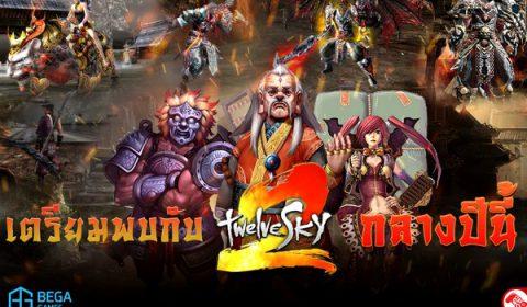 GODLIKE Games คว้าสิทธิ์ TwelveSky 2 พร้อมเปิดศึกยุทธภพเดือด