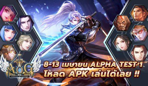 AoG พร้อมมันส์ Alpha Test 1 8-13 เมษานี้ โหลด APK เล่นได้เลย !!