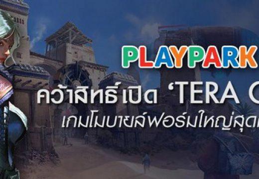 PlayPark คว้าสิทธิ์เปิด TERA Classic เกมโมบายล์ฟอร์มใหญ่สุดคลาสสิค