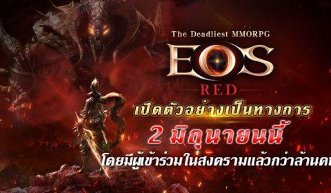 MMORPG ที่อันตรายที่สุด《EOS RED》เปิดตัวแล้วเมื่อวันที่ 2 มิถุนายน ลงทะเบียนล่วงหน้ากว่า 1.5 ล้านครั้ง โดยระบบเกมทั้ง3ระบบ จะถูกเปิดเผยเป็นครั้งแรก