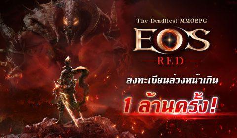 MMORPG ที่อันตรายที่สุด《EOS RED》ยอดลงทะเบียนทะลุล้านเพียง 2 สัปดาห์!「กิจกรรมตั้งชื่อ」เซิร์ฟเวอร์เต็มภายใน 3 วัน และมีการเปิดเซิร์ฟเวอร์ใหม่อย่างต่อเนื่อง!