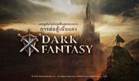 (รีวิวเกมมือถือ) Dark Fantasy เกม IDLE ในโลกดำทะมึนสุดโหด