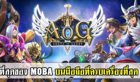 (รีวิวเกมมือถือ) Arena of Glory ที่สุดของเกม MOBA บนมือถือที่ครบเครื่องที่สุด