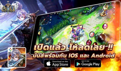 เปิดแล้ว!! MOBA ของคนจริง Arena of Glory เปิดให้บริการแล้ววันนี้ทั้ง iOS และ Android