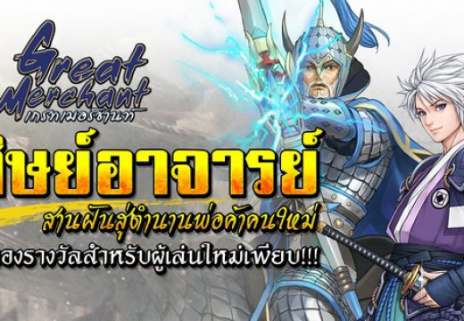 Great Merchant เกม MMORPG สุดคลาสสิกเปิดให้บริการแล้ววันนี้ พร้อมกิจกรรมเพียบ