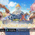 Ragnarok X: Next Generation เตรียมเปิดอย่างเป็นทางการ 18 มิ.ย. นี้ ลงทะเบียนล่วงหน้าบน iOS/Android สโตร์ไทยได้แล้ววันนี้