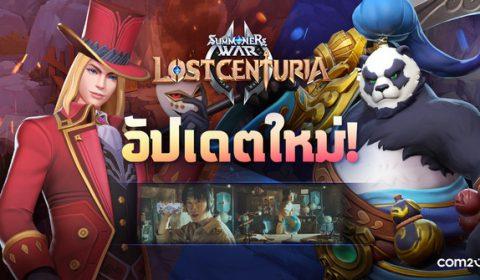 Summoners War: Lost Centuria อัปเดต 2 มอนสเตอร์และคาถาใหม่ พร้อมวิดีโอเปิดตัว จินซอนกยู ดาราดังสุดฮามาแล้ว!