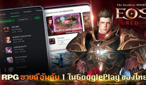 《EOS RED》เกม MMORPG ที่กำลังได้รับความนิยมในเอเชียตะวันออกเฉียงใต้ RPG ที่ขายดีเป็นอันดับ 1 ของประเทศไทย (อันดับที่ 4 ในรายการรวม)