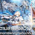 (รีวิวเกมมือถือ) Alchemy Stars เกม RPG กลยุทธ์เกรด A ภาพสวย ตัวละครโดน จาก Tencent