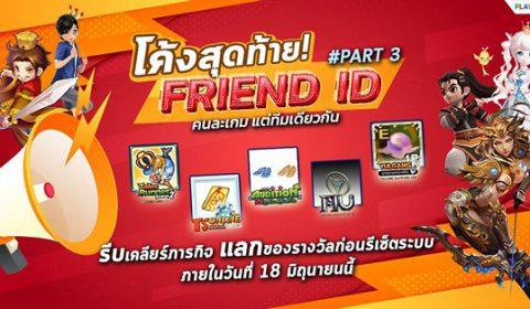 โค้งสุดท้าย PlayPark FRIEND ID Part3 เคลียร์ภารกิจแลกไอเทม 5 เกมดัง ภายใน 18 มิถุนายนนี้