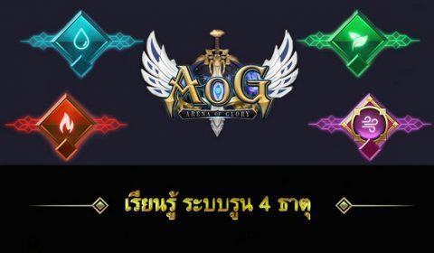 Arena of Glory ศึกษาให้รู้ระบบ Rune ช่วยเสริมแกร่งตัวละครของคุณให้โดดเด่นกว่าใคร
