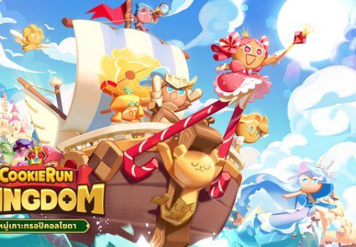 ได้เวลาออกพักร้อนไปพร้อมเหล่าคุกกี้! Cookie Run: Kingdom กับ หมู่เกาะทรอปิคอลโซดา