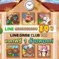 LINE ฉลองครบรอบ 10 ปี LINE GAME CLUB ใจดีแจกฟรี 1 ล้านพอยท์