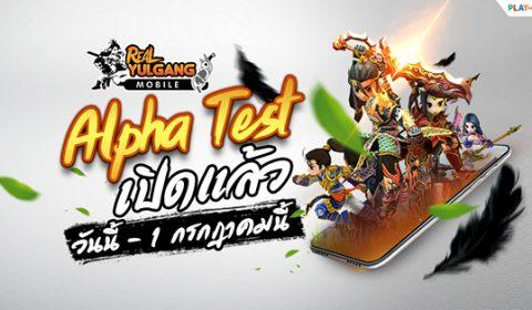 Real Yulgang Mobile เปิดทดสอบ Alpha Test แล้ววันนี้! พร้อมกิจกรรมแจกหนักทุกวัน
