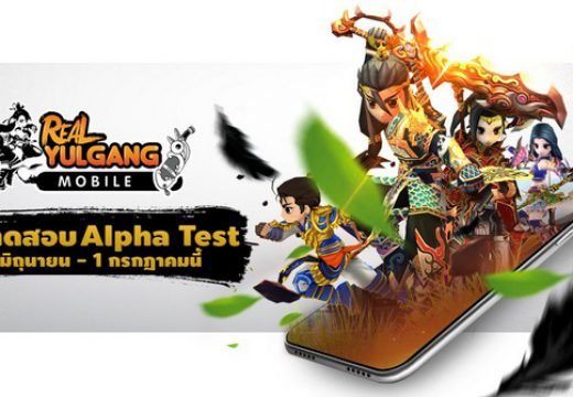 เกมใหม่ Real Yulgang Mobile ประกาศเปิดให้ร่วมทดสอบ Alpha Test พร้อมกัน 28 มิถุนายนนี้!