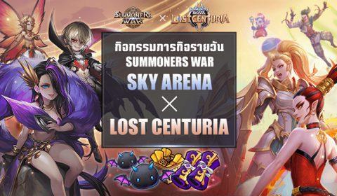 Com2uS จัดกิจกรรม โคกันสุดปังหวังของฟรี Summoners War : Sky Arena X Lost Centuria เล่นคู่รับของกันจุกๆ