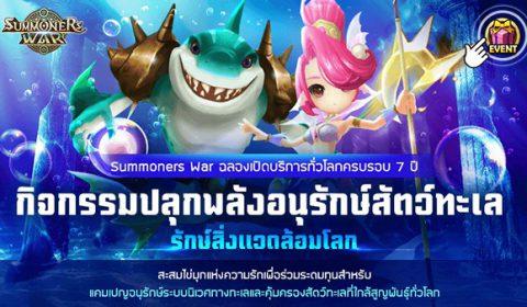 Summoners War  เชิญชวนเพื่อนๆ ร่วมปกป้องสัตว์ทะเลใกล้สูญพันธุ์กับแคมเปญอนุรักษ์สิ่งแวดล้อม แค่ทำภารกิจในเกม