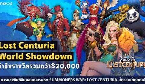 Summoners War: Lost Centuria เปิดสมัครนักสู้ผู้กล้า สู่การแข่งขันระดับโลก Lost Centuria World Showdown