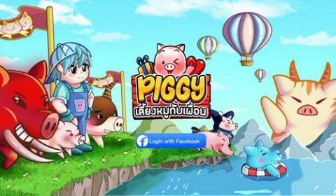 ตำนานแห่งเกมส์ Piggy เลี้ยงหมูกับเพื่อน กลับมาเปิดให้ทดสอบรอบ CBT ทั้งระบบ iOS และ Android ไม่จำกัดจำนวนแล้ววันนี้