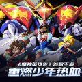 Mashin Hero Wataru จากตำนานผู้กล้าวาตารุ สู่เกมส์มือถือใหม่ให้เราได้ลองบนสโตร์จีนแล้ววันนี้ทั้งระบบ iOS และ Android