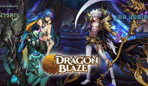 Dragon Blaze อัปเดตใหม่ปล่อยผู้กล้าทุติกาลใหม่ 2 คน เอล แอสเตอร์ และ มาร์ดุก สุดแกร่ง!