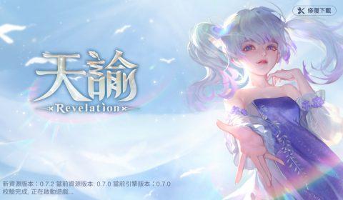 (รีวิวเกมมือถือ) Revelation M เกม MMORPG บนมือถือฟอร์มยักษ์เล่นได้ทั้งมือถือและ PC