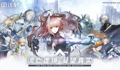 (รีวิวเกมมือถือ) Girls' Frontline: Neural Cloud ภาคใหม่ของเกมสาวปืน เปิดทดสอบในจีนแล้ว