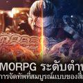 (รีวิวเกมมือถือ) เหลียงซานข้าเจ๋งสุด เกม MMORPG ธีมเกาหลีจอมยุทธ์