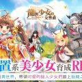(รีวิวเกมมือถือ) Dragon & Girls สะสมสาวๆ เซอร์วิสแบบจัดเต็ม ด้วยเกม IDLE และ LIVE 2D!