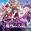 (รีวิวเกมมือถือ) ReBless Zwei สะสมสาวๆ สุดน่ารักจัดทีมตะลุยด่าน