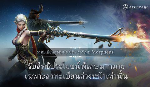 ArcheAge ภูมิภาคเอเชีย เริ่มเปิดให้ลงทะเบียนล่วงหน้าเซิร์ฟเวอร์ใหม่ 'Morpheus'