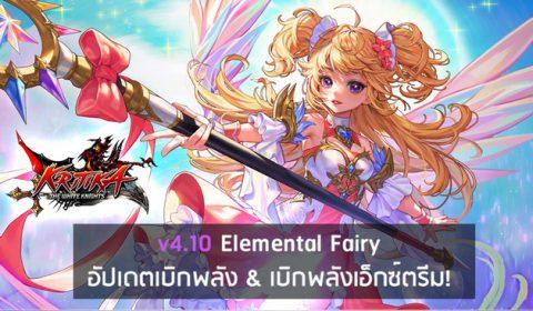 Kritika :The White Knights อัปเดต v4.10 เบิกพลัง & เบิกพลังเอ็กซ์ตรีม Elemental Fairy!