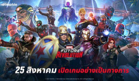 MARVEL Future Revolution เปิดให้บริการอย่างเป็นทางการ 25 สิงหาคมนี้!