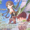 Princess Connect! Re: Dive มาแล้ว!! ตัวละครใหม่สาวเอลฟ์ อายูมิ