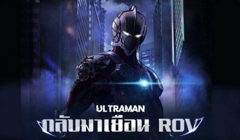 แฟน RoV เตรียมเฮ ULTRAMAN x SEVEN สุดเท่กลับมาแล้ว ครั้งนี้ห้ามพลาดเป็นเจ้าของสกินสุดพิเศษ