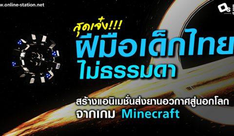 สุดเจ๋ง ฝีมือเด็กไทยไม่ธรรมดา สร้างแอนิเมชั่นส่งยานอวกาศสู่นอกโลก จากเกม Minecraft